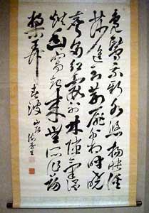 scrittura giapponese: questo è un kakemono del periodo Edo