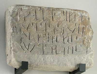 tavoletta con iscrizione aramaica