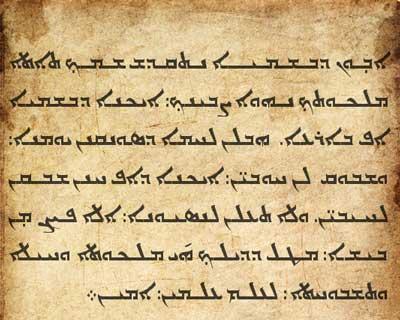 Preghiera a Dio in aramaico siriaco.