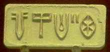 scrittura indus in un antico sigillo